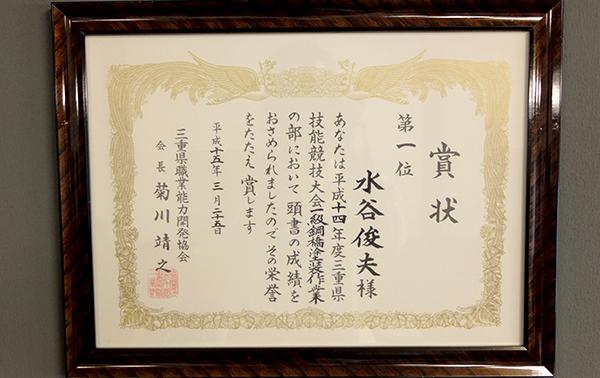 三重県技能競技大会 一級鋼橋塗装作業にて「第1位」を受賞の賞状