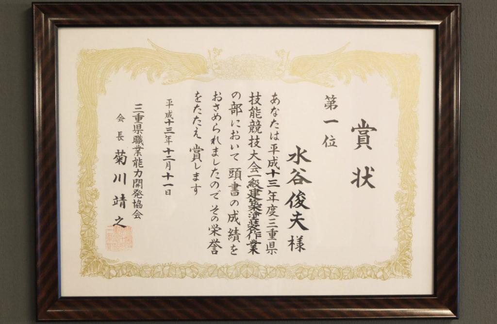 三重県技能競技大会 一級建築塗装作業にて「第1位」を受賞の賞状