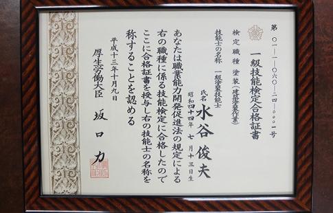 一級建築塗装作業、第1位を受賞の賞状