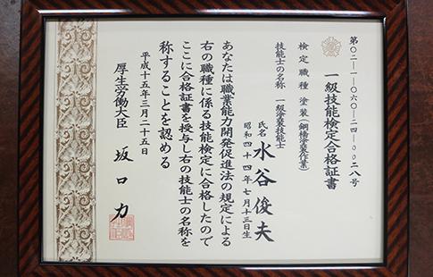 一級鋼橋塗装作業、第1位を受賞の賞状